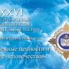 Закрытие регионального этапа ХХVI Международных Рождественских Образовательных Чтений.