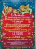1-9 января Рождественские каникулы