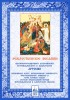Рождественское послание высокопреосвященнейшего архиепископа Петропавловского и Камчатского Артемия