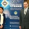 Депутаты Законодательного Собрания Камчатского края приняли участие в Рождественских чтениях в г. Москве