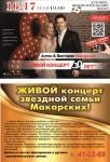 Живой концерт звездной семьи Макарских