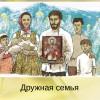 «Не поминай святого Валентина всуе». Размышления православного священника ко дню «святого Валентина»