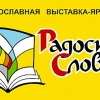 На Камчатке проходит выставка-форум «Радость Слова»