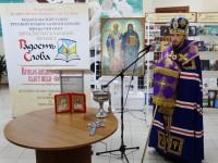 Открытие выставки-форума «Радость Слова» на Камчатке.