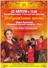 Праздничный концерт в честь Дня жен-мироносиц «Девушкины песни»