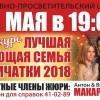 Краевой конкурс «Лучшая поющая семья Камчатского края — 2018»