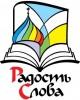 Православная книжная выставка-форум «Радость Слова» в г. Петропавловск-Камчатском  25 марта – 1 апреля 2018 г.