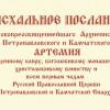 Пасхальное послание Высокопреосвященнейшего Архиепископа Петропавловского и Камчатского Артемия 2018