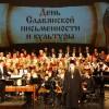 Дни Славянской письменности и культуры: Концерт Сводного хора и фотовыставка