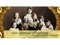 100-летие мученической кончины святых Царственных страстотерпцев.