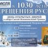 1030-летие Крещения Руси