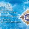 Основные положения из докладов гостей регионального этапа XXVII Международных Рождественских Образовательных чтений «Молодежь: свобода и ответственность»