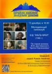Православная молодежь рассмотрела творчество Ф.М.Достоевского