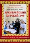 Объявляется набор в архиерейский детский хор