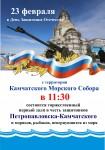 23 февраля с территории Морского Собора состоится первый залп в честь защитников Петропавловска-Камчатского