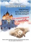 Приглашаем на гала-концерт молодых камчатских вокалистов «Все начинается с любви»