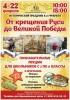 «От крещения Руси до Великой победы!»
