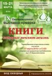Приглашаем на IX Ежегодную краевую выставку-ярмарку «КНИГИ, КОТОРЫЕ МЕНЯЮТ ЖИЗНЬ»