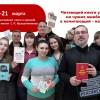 КНИГИ, КОТОРЫЕ МЕНЯЮТ ЖИЗНЬ : анонс книг от Молодежного отдела епархии