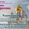 Камчатская хоровая капелла исполнит «Всенощное бдение» Сергея Рахманинова
