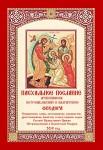 Пасхальное послание Высокопреосвященнейшего Архиепископа Петропавловского и Камчатского Феодора 2019