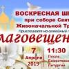 ВОСКРЕСНАЯ ШКОЛА при соборе Святой Живоначальной Троицы приглашает на семейный праздник