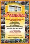Детский православный лагерь РОСИНКА