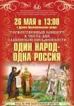 Концерт в честь дня славянской письменности ОДИН НАРОД — ОДНА РОССИЯ