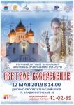 Пасхальный фестиваль «Светлое Воскресение»