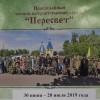Приглашаем детей в православный военно-патриотический лагерь «ПЕРЕСВЕТ»