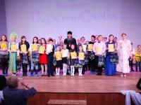 Гала-концерт краевого конкурса «Радость Слова»
