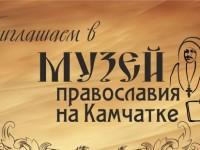 «Ночь в епархиальном музее — 2019″
