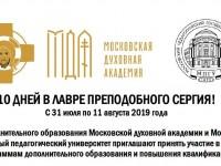 Отдел дополнительного образования МДА приглашает принять участие в обучении с 31 июля по 11 августа