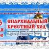 Приглашаем всех принять участие в праздничных мероприятиях ко Дню славянской письменности