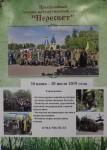 Православный лагерь ПЕРЕСВЕТ