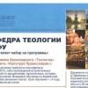 Дальневосточный Федеральный Университет объявляет набор на направление «Теология»