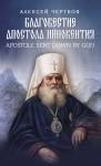 Приглашаем на встречу с историком Алексеем Чертковым и на просмотр фильма «Благовестие апостола Иннокентия»