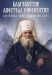 Приглашаем на просмотр фильма «Благовестие апостола Иннокентия»