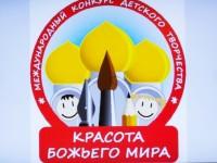 Открыты Международный конкурс детского рисунка «Красота Божьего мира» и литературный конкурс «Лето Господне»