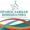 Приглашаем принять участие в международном открытом грантовом конкурсе «Православная инициатива 2019-2020»