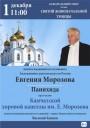 Панихида памяти Евгения Морозова