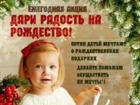 В Петропавловске проходит ежегодная акция «Дари радость на Рождество Христово»