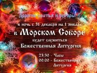 Богослужение в новогоднюю ночь