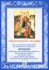 Рождественское послание архиепископа Петропавловского и Камчатского Феодора