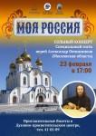 Концерт МОЯ РОССИЯ