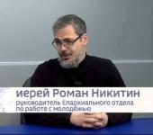 Руководитель молодежного отдела Камчатской епархии принял участие в онлайн-совещании руководителей молодежных отделов Дальневосточных епархий