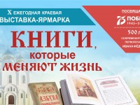Приглашаем на Х Ежегодную краевую выставку-ярмарку «Книги, которые меняют жизнь»