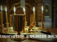Соборование во время Великого поста