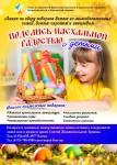 Социальный отдел епархии проводит акцию: Поделись Пасхальной радостью с детьми