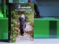 «Книги, которые меняют жизнь»: новые издания на выставке-ярмарке